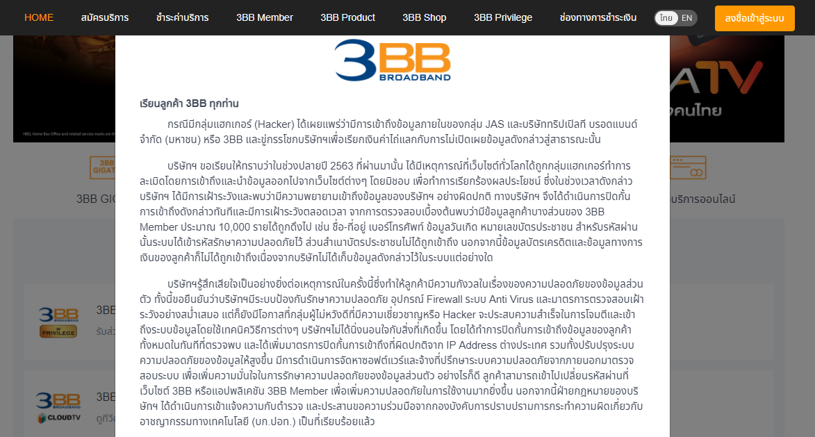 3BB ถูกแฮกข้อมูลลูกค้ากว่า 10,000 ราย