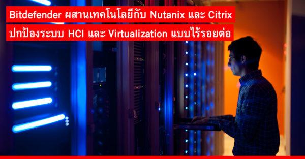 Bitdefender ผสานเทคโนโลยีกับ Nutanix และ Citrix ปกป้องระบบ HCI และ Virtualization แบบไร้รอยต่อ