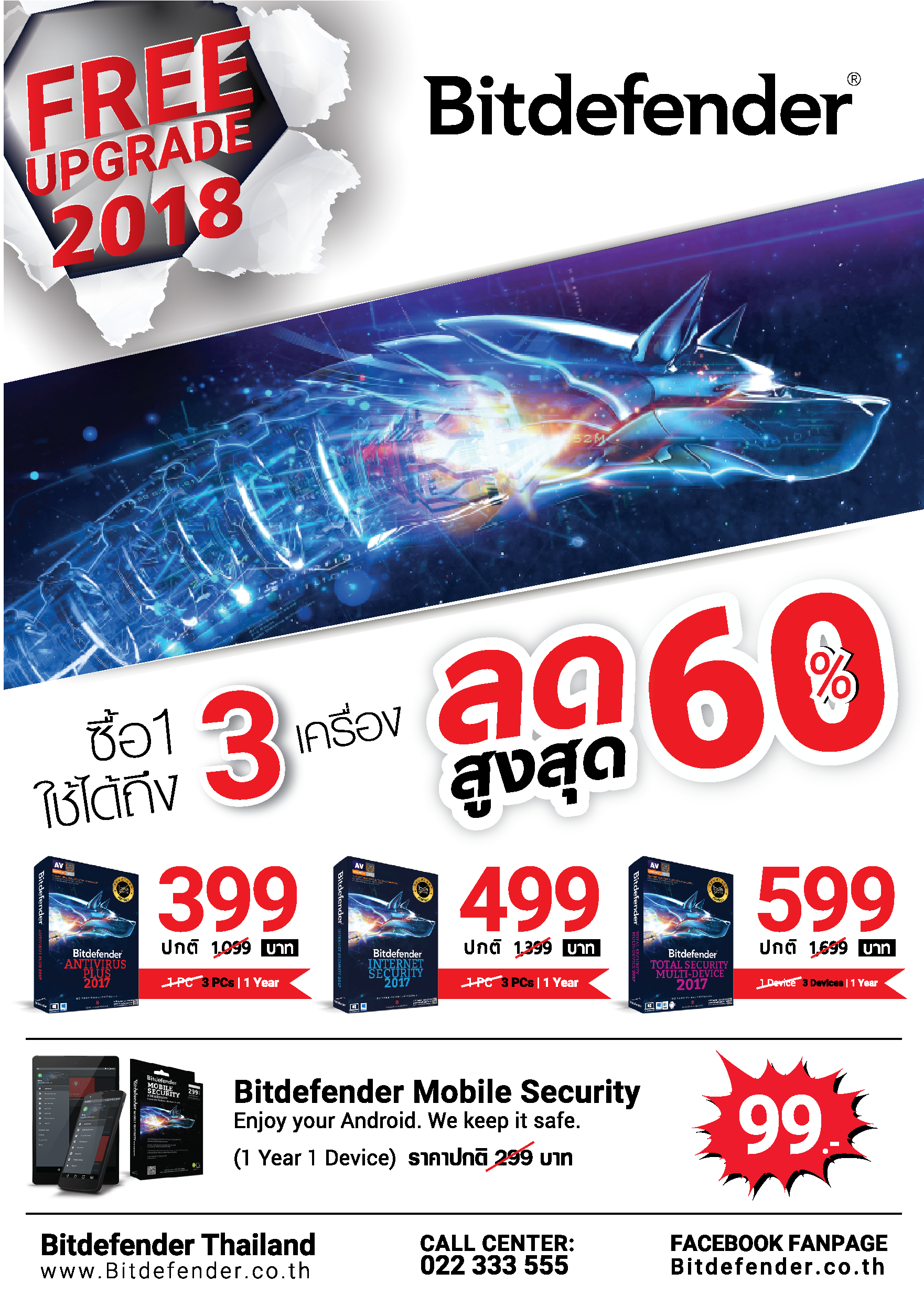 Bitdefender Thailand launched in Commart Work booth on November 2-5,2017.