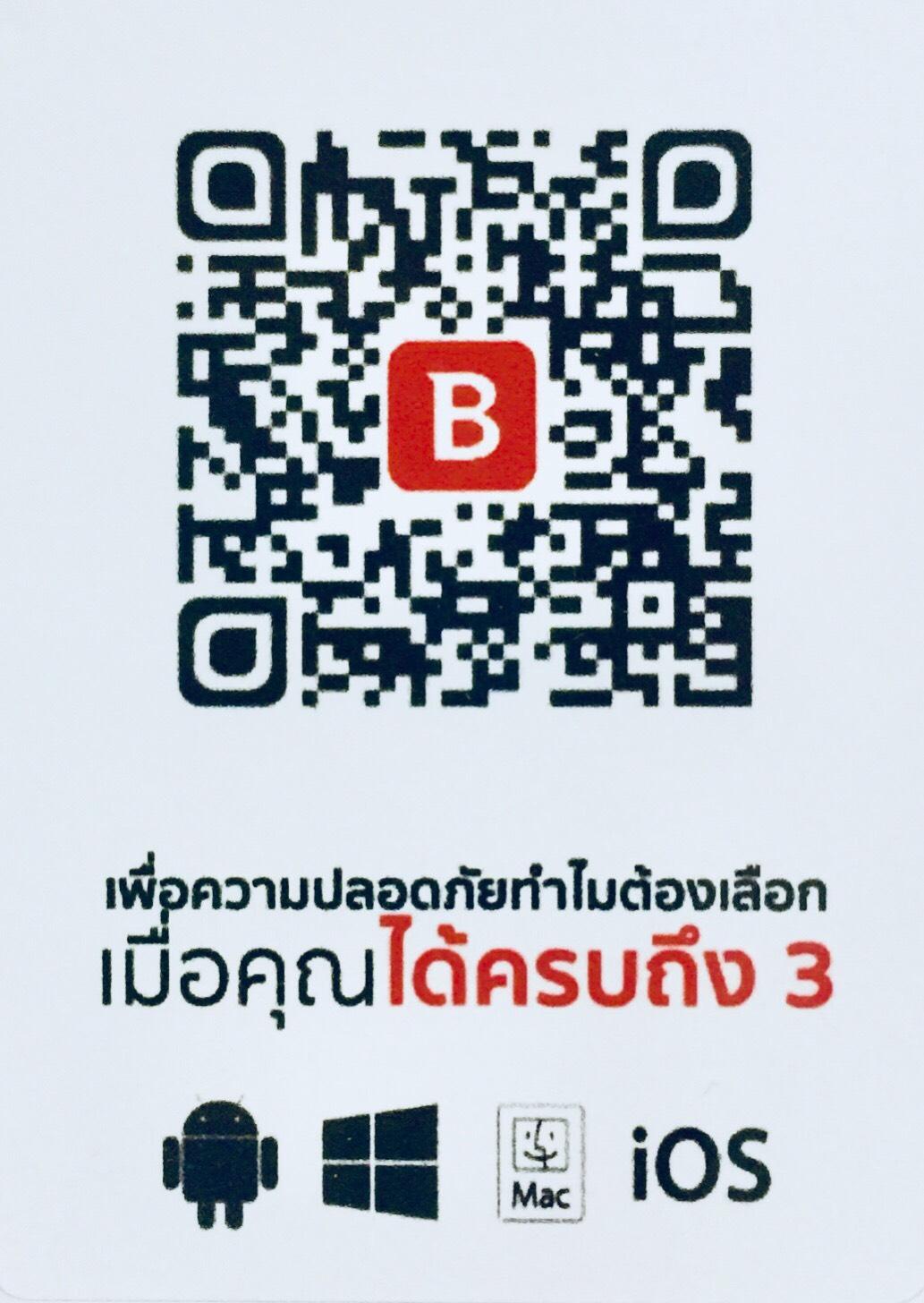 ประกาศ ประกาศ !!  Bitdefender New Innovation ล้ำหน้ากว่าใคร กับผลิตภัณฑ์แอนตี้ไวรัสรูปแบบใหม่ เจ้าแรกและเจ้าเดียวในประเทศไทย !