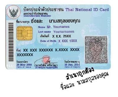 เริ่ม ส.ค. นี้! เตรียมยกเลิกใช้ 'สำเนาบัตรประชาชน-ทะเบียนบ้าน' ติดต่อราชการ